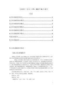 京东电子商务案例分析