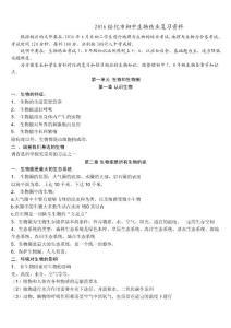 2016绥化市初中生物结业复习资料