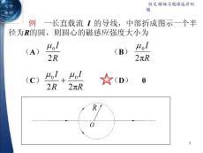 大学物理C第3章习题课选讲..