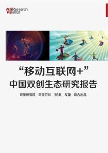 """""""移动互联网+""""中国双创生态研究报告(完整版)"""