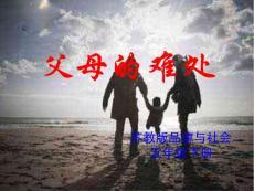 【精】苏教版品德与社会五年级下册《父母的难处》