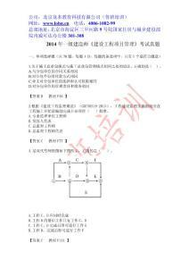 2014一建项目管理真题-鲁班官方完整版 (1)