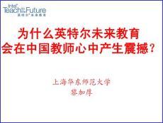 为什么英特尔未来教育会在中国教师心中产生震撼