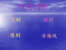 《唱脸谱课件》初中音乐苏少版七年级下册32954.ppt