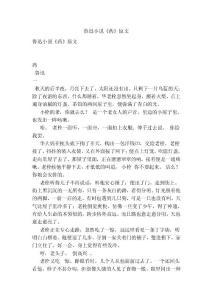 鲁迅小说《药》原文