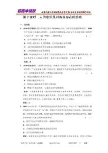 〖019★政治〗高考政治复习 第二部分 第一单元 第2课时