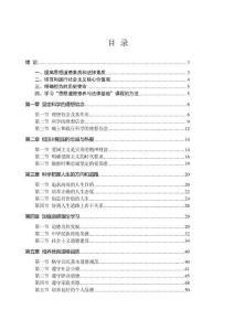 思想道德修养与法律基础2015新版讲义(完整版)
