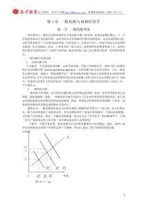 北京大学微观经济学教案 第..