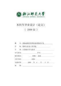 毕业论文服装进销存管理系统的开发论文(最终稿)