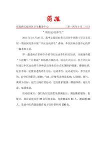 中医运动养生讲座简报