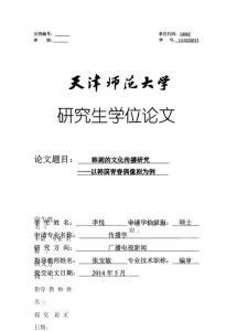 韩剧的文化传播研究——以韩国青春偶像剧为例.doc