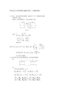 华北电力大学(北京)电网络习题及答案