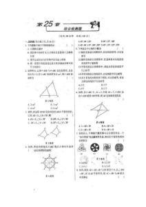 2012年初中九年级下册数学北京课改版同步检测:..