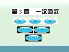 2012版八年级数学上册 2《一次函数》课件 湘..
