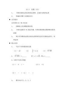 2012秋备课资料数学:13.3《实数》导学案(2)(新人教八年级上)