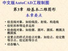 AutoCAD制图