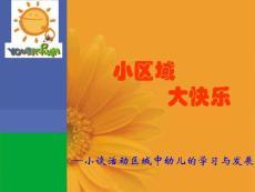 贾宗萍老师区域活动中幼儿的学习与发展.