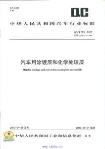 標準_QCT 625-2013 汽車用涂鍍層和化學處理層