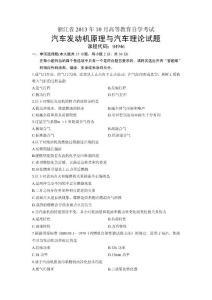 04946汽车发动机原理与汽车理论 浙江省13年10月自考 试题