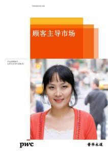 2012普华永道_顾客主导市场 多渠道购物者怎样改变零售业格局?_chi