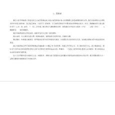 徐水耐久水泥制品厂标书