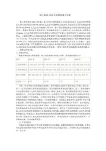徐工科技2008年末获利能力分析报告
