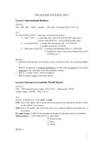 自考国际商务英语学科考试复习要点