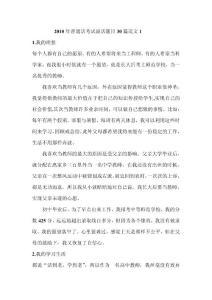 2011年新大纲普通话考试朗读60篇 说话30篇 单双音节及轻声词语