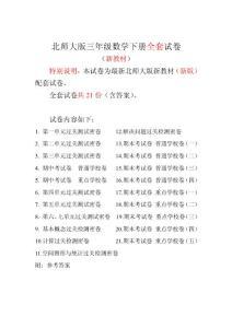2016~2017新北师大版3三年级数学下册试卷期末冲刺100分(全册21套)89