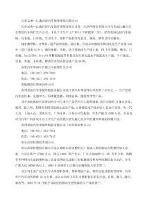 中国车用塑料零部件生产企业