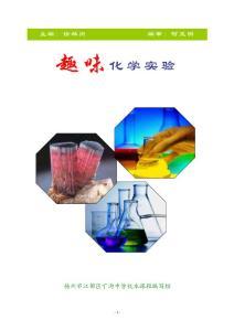 校本课程-高中趣味化学实验_图文
