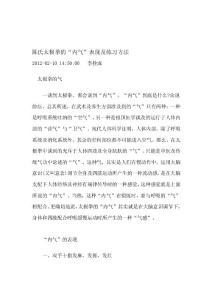 "[Word]陈氏太极拳的""内气""表现及练习方法"