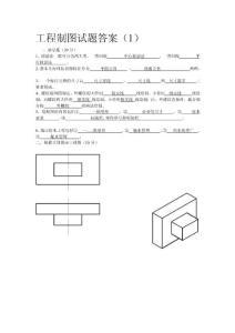 [考试]工程制图试题答案