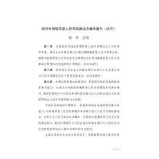 深圳市跨境貿易人民幣結算試點操作指引(試行)