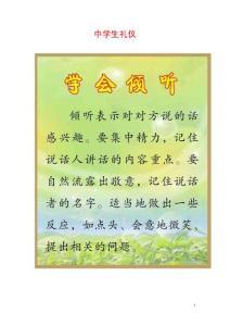 中学生礼仪规范汇编集锦