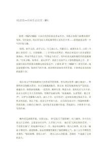 明.徐渭---书画作品欣赏(01)