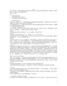 中国法制史课件.doc