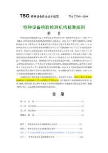 1、2、3号修改后_《特种设备检验检测机构核准规则》(1)