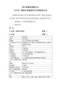 四川省政府采购中心