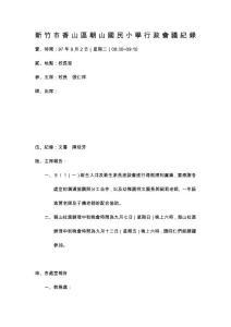 新竹市香山区朝山国民小学..