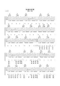 吉他谱(指弹和弦)