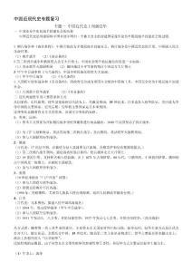 [专题]中国近现代史专题(经典)