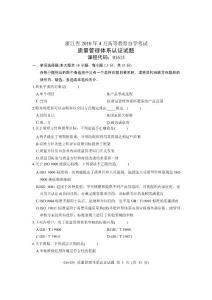 浙江省2010年4月高等教育自学考试 质量管理体系认证试题 课程代码01615