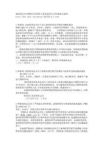 福彩投注站代销发行彩票收入营业税相关文件摘要及案例