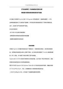 【汽千秋雪�技���图夹g�Y料】保�r捷卡宴�l��C和∩�l��C�子�O��