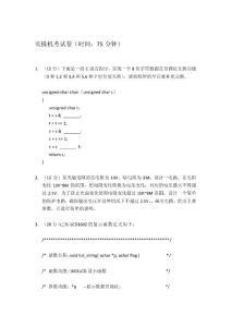 [论文]电子设计工程师资格认证试题实操机考试卷