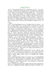 【管理学论文】济源信用-短讯