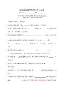 家庭教育指导师考试题及答案(1)