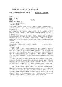 《中国现代诗歌散文观赏》第五单位《 散而稳定,气脉中贯》导学案[精华]