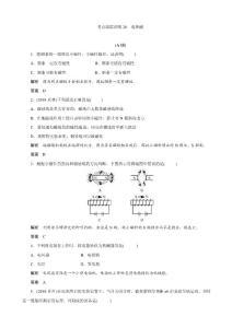 冲刺2013中考复习针对训练 26 电和磁(浙教版)